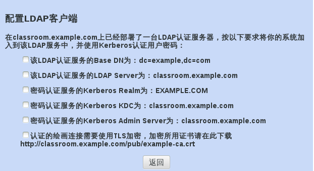 RHCSA-Network User网络用户-openLDAP » Mr  Xiao's 博客